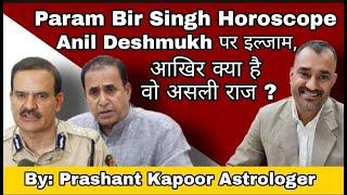 Param Bir Singh Horoscope, Secret behind the accusation on Anil Deshmukh