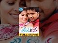 Weekend Love (2014) || Telugu Full Movie || Srihari, Adith, Supriya Sailaja