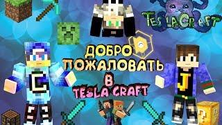 Добро пожаловать в Tesla Craft. Играем в мини-игры.