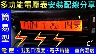 汽車多功能電壓表安裝配線DIY【電壓表.出風口溫度.電子時鐘,三環表】寶馬 BMW DIY Car monitoring table installation白同學DIY教室
