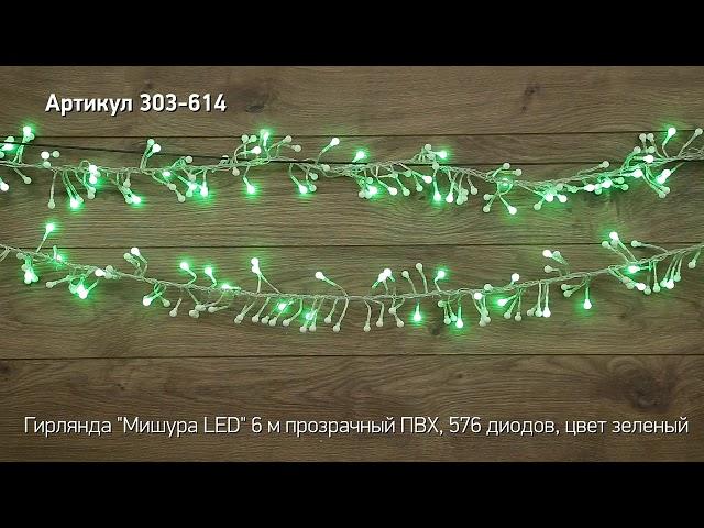 Режим работы гирлянды мишура LED NEON NIGHT, артикул  303-614