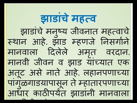 Pradushan Marathi nibandh, Marathi essay on pollution, by