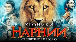 Хроники Нарнии 4: Серебряное кресло [Обзор] / [Тизер-трейлер на русском]