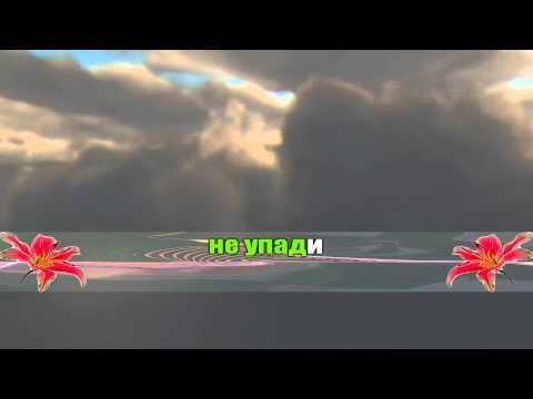 Григорий Лепс Беги по небу KARAOKE Full HD 2