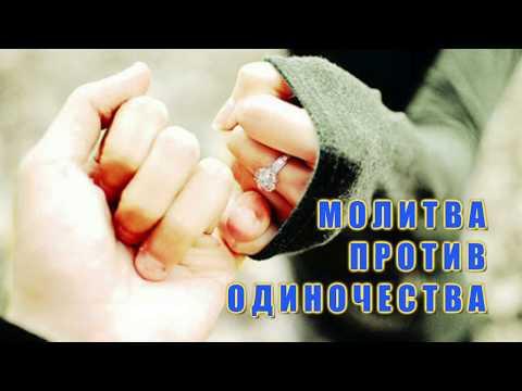 МОЛИТВА ПРОТИВ ОДИНОЧЕСТВА. PRAYER AGAINST LONELINESS