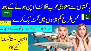 How To Book Cheap Flight Tickets Online in 2020 | Pakistan To Saudi Arabia Flight Book-cheap flights