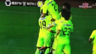 NHKBS1天皇杯2回戦ダイジェスト横浜FマリノスvsMIOびわこ滋賀