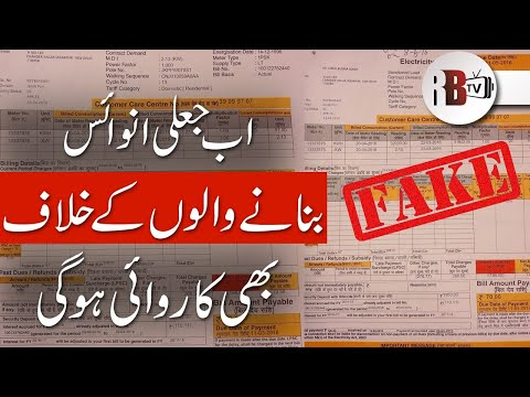 Fake Invoice will be dealt with Strict Actions | FBR | SHABBAR ZAIDI | REDBOX | RBTV | REAL NEWS