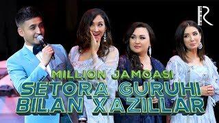 Million jamoasi - Setora guruhi bilan xazillar   Миллион жамоаси - Сетора гурухи билан хазиллар