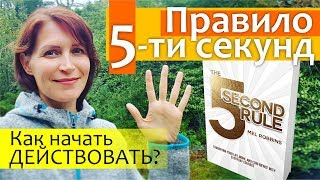 Правило 5-ти секунд || Как НАЧАТЬ ДЕЙСТВОВАТЬ || The 5 Second Rule of Mel Robbins