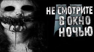 Обложка на видео о Страшные истории на ночь - Не смотрите ночью в окно!!!