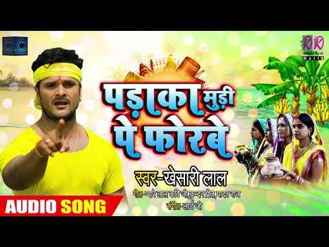 Khesari lal yadav new song पटाखा मुडी पे फोरबे