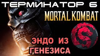 Терминатор 6 эндо из Генезиса, Мортал Комбат, Паук, Люди Х  [ОБЪЕКТ] Terminator 6 Dark Fate
