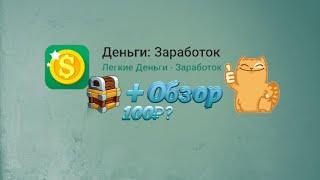 💰Сундук удачи + ОБЗОР Приложения Лёгкие Деньги💰