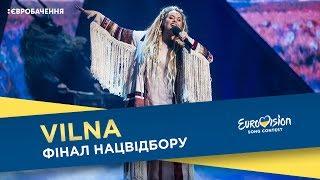 VILNA - Forest Song. Фінал. Національний відбір на Євробачення-2018