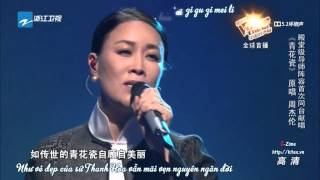 [Vietsub] Sứ thanh hoa - Na Anh (The Voice of China 2015)