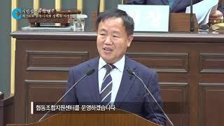 02 춘천시의회 시정연설 296회 정례회2부