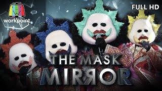 THE MASK MIRROR | EP.09 | 9 ม.ค. 63 Full HD