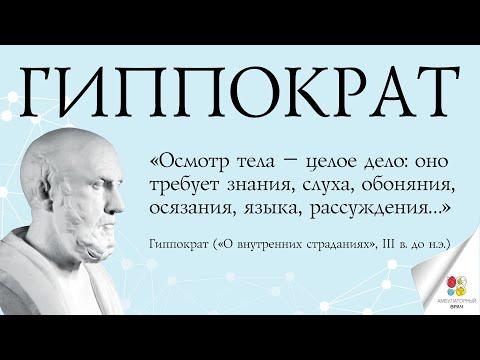 Гиппократ. Образовательная программа для студентов. Эфир от 23.09.2020г ч2