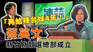 蔡英文、賴清德出席 新竹縣競總成立