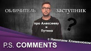 Путин и Алексеева: почему президент России пытается «дискредитировать» правозащитное движение?