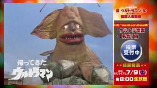 投票受付中No.1を決めるのはあなた!NHK・BSプレミアム「祝ウルトラマン50乱入LIVE!怪獣大感謝祭」放送告知~ユニーク怪獣編~!