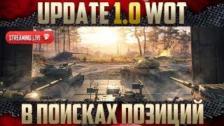 Update 1.0 WoT - Как играть на HD картах??? #Позиции