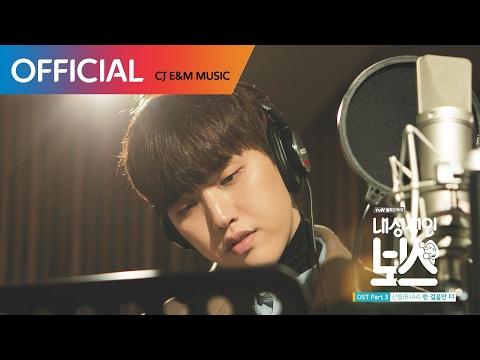Sandeul - One More Step