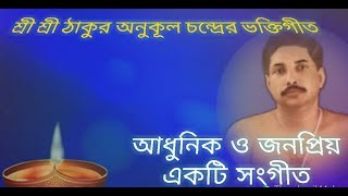 চলো চলো ভাই চলো চলো ভাই Best Song Of The Year Thakur Anukul Chandra Songs And Lyrics(Roy'sMusicclub)