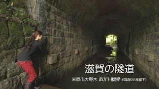 【滋賀の隧道】政所川橋梁(国道365号線)