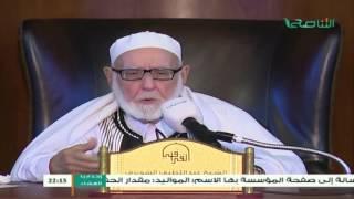 تفسير القرآن الكريم 102 / البقرة