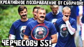 Игроки сборной России в усах, поздравили Черчесова!