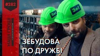 ЗЕбудова: як друг глави офісу Зеленського заробляє на прокурорах /// Наші гроші №282 (2019.07.22)