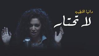 تحميل اغاني AXEER   La Tahtar - Dania Khatib I لا تحتار - دانيا الخطيب MP3