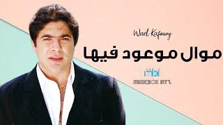 تحميل اغاني Wael Kafoury Mawal Maoud Feha وائل كفوري موال موعود فيها MP3