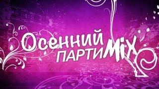 ВотОно - Осенний ПартиМикс 2013-09 (VotOno Dj