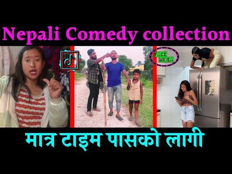 nepali comedy collection | new nepali comedy video | nepali funny video 2021 | nepali tik tok funny