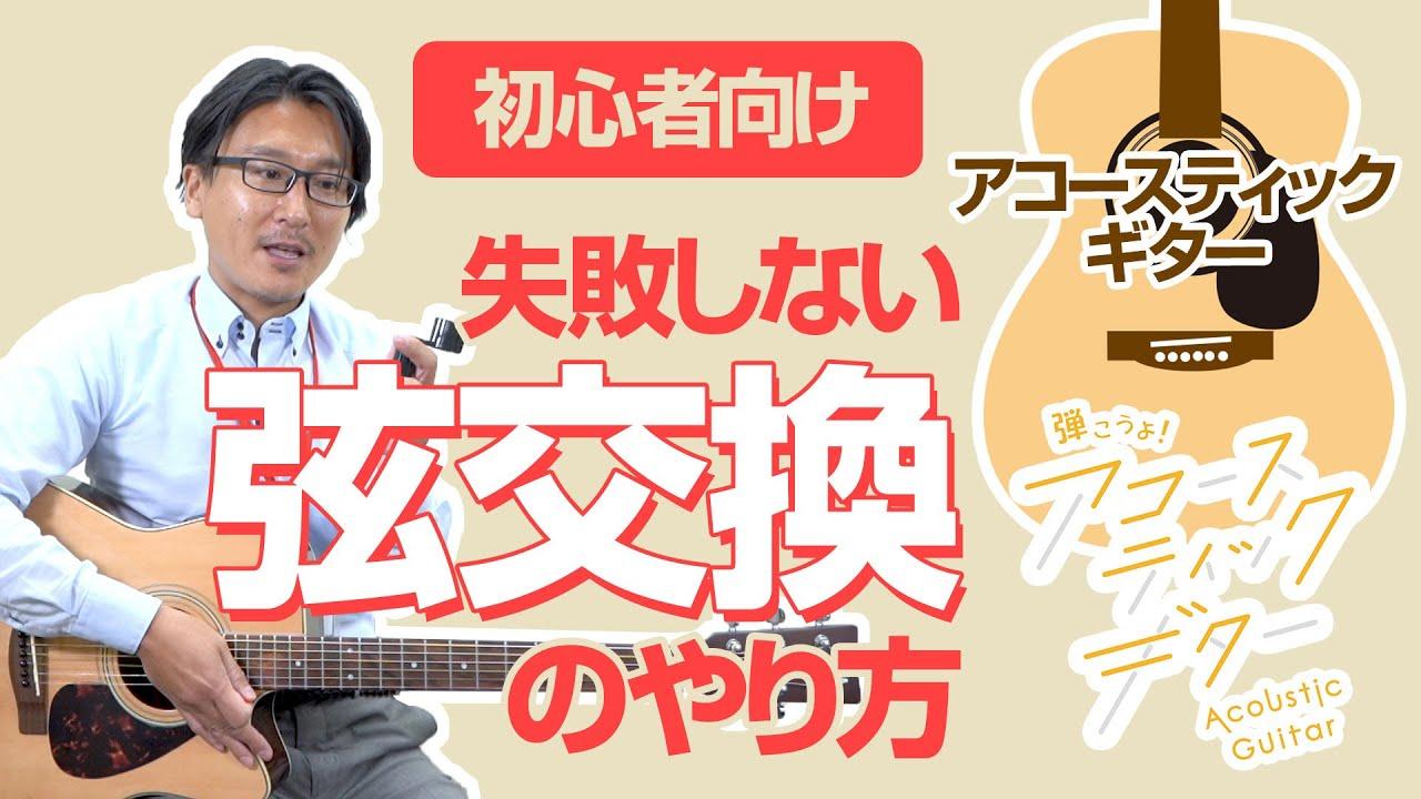 アコースティックギターの弦交換の方法
