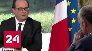 Олланд рассказал о занозе в пятой точке и животном страхе Порошенко перед Путиным