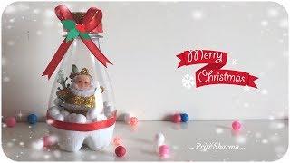 Christmas Gift From Waste Plastic Bottle / DIY / Christmas Gift Idea | Priti Sharma