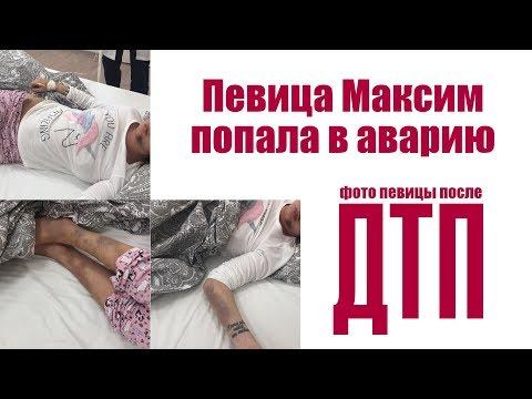Певица Максим разбилась в ДТП: фото после аварии