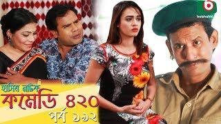দম ফাটানো হাসির নাটক - Comedy 420 | EP-192 | Mir Sabbir, Ahona, Siddik, Chitrolekha Guho, Alvi