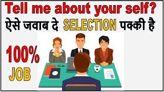 138. Tell me about yourself interview best answer for freshers & experienced, answer example