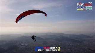 패러글라이딩 단독 첫비행영상