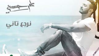 Nerga3 Tany - Tamer Hosny - نرجع تاني - تامر حسني