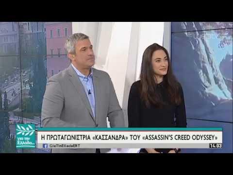 Μελισσάνθη Μαχουτ: Η «Κασσάνδρα» του Assassin Creed Οδύσσεια στον Σπύρο Χαριτατο | 18/04/19 | ΕΡΤ