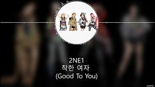 2NE1 - 착한 여자 (Good To You) [HAN+ROM+ENG]