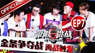 Go Fighting S2 EP.7 Gold Bar Fight【SMG Official Full HD】