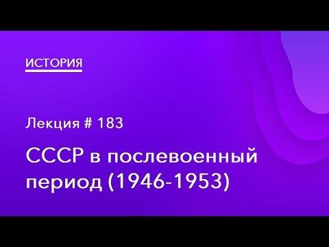 183. СССР в послевоенный период (1946 – 1953)