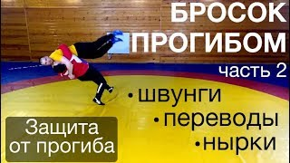 Бросок прогибом ч. 2 Швунги, переводы, нырки, захват, защита от прогиба. Suplex wrestling (part 2)